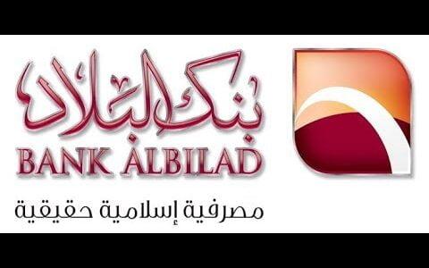 فتح حساب في بنك البلاد السعودي وأنواع الحسابات ومزاياها
