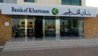 فتح حساب في بنك الخرطوم في دولة السّودان
