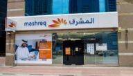 فتح حساب في بنك المشرق الإمارات لغير المقيمين والمقيمين والمستندات المطلوبة