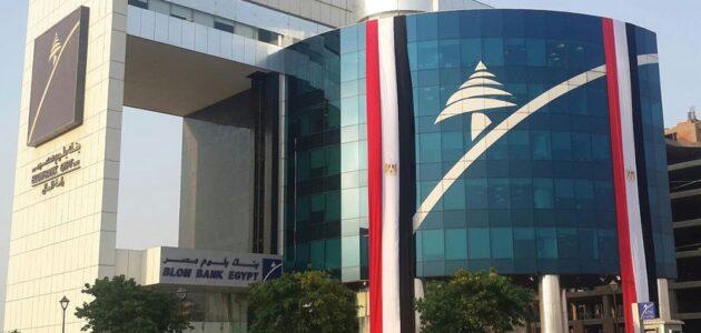 فتح حساب في بنك بلوم – مصر