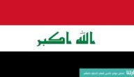 قائمة البنوك في العراق