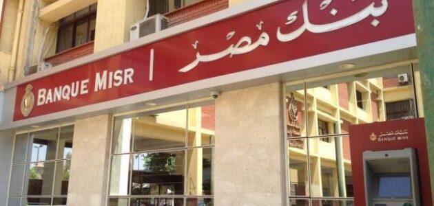 كيفية التقديم على موقع بنك مصر والشروط المطلوبة