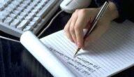 كيف تجني المال من كتابة المقالات وما هي الخيارات المتاحة لكتابة المقالات مقابل المال