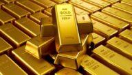 ماهو احتياطي الذهب في الدولة والدول الـ 10 الأولى على العالم من حيث احتياطي الذهب