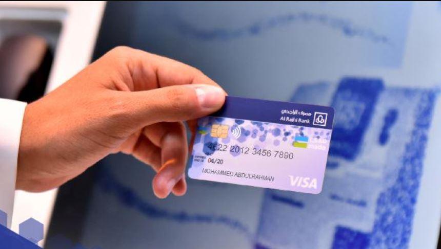 ما هو رقم بطاقة الصراف المكون من 19 رقم الراجحي تجارتنا