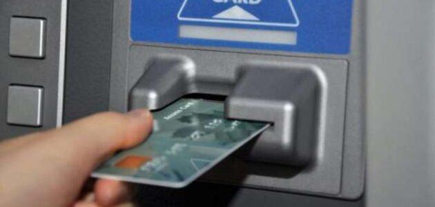 ما هي رسوم السحب بالبطاقة الذهبية من البنوك وخدمات البطاقة الذهبية