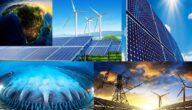 ما هي مصادر الطاقة المتجددة والغير متجددة