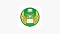 مدة توصيل البريد السعودي خارج المملكة العربية السعودية