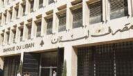 مصرف لبنان المركزي وطريقة فتح حساب في المصرف