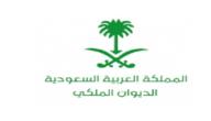 معروض للديوان الملكي  السعودي لتسديد الديون وأهم الخدمات التي يقدمها الديوان الملكي للمواطنين