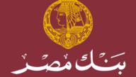معلومات حول تطبيق بنك مصر وكيفية تحميل التطبيق