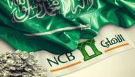 فتح حساب في البنك الأهلي التجاري السعودي NCB وأهم الخدمات التي يوفرها البنك