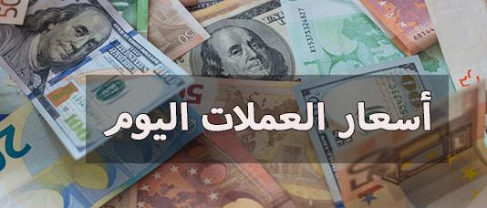سعر العملة مقابل كل العملات