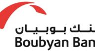 فتح حساب في بنك بوبيان والمستندات المطلوبة