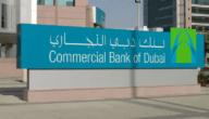 فتح حساب في بنك دبي التجاري والمستندات المطلوبة