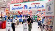 أشهر سوبر ماركت في اليمن وعناوين السوبرماركت في اليمن