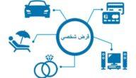 أفضل البنوك السورية للقروض الشخصية