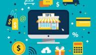 أفضل المتاجر الإلكترونية لتسويق البضائع أونلاين