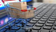 أنواع المتاجر الإلكترونية