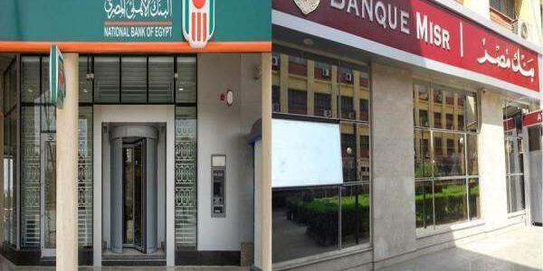 اسماء البنوك في مصر 2021