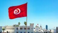 الرمز البريدي لتونس ✉️ Postal code ZIP code Tunisia