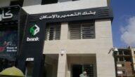 القروض الشخصية من بنك التعمير والإسكان لاصحاب المهن في مصر