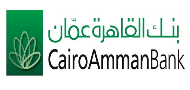 فتح حساب في بنك القاهرة عمان في البحرين Cairo Amman Bank