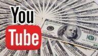 سعر الالف مشاهدة على اليوتيوب في مصر