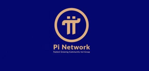 سعر عملة pi Network اليوم وكيفية الربح من فريق في تطبيق PI Network