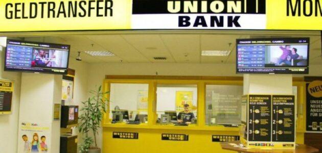 عناوين ويسترن يونيون في اسطنبول Western Union تجارتنا