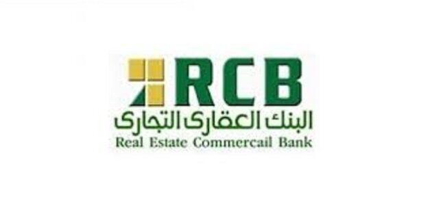 فتح حساب في البنك العقاري التجاري السودان والميزات التي يقدمها البنك العقاري