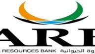 فتح حساب في بنك الثروة الحيوانية السودان وشروط الحصول على تمويل من البنك