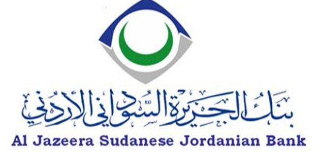 فتح حساب في بنك الجزيرة الأردني السودان وبرامج التمويل المقدمة من البنك