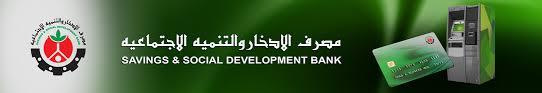 فتح حساب في مصرف الادخار والتنمية الاجتماعية السودان وأنواع الحسابات
