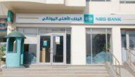 قروض البنك الأهلي اليوناني المصري والأوراق المطلوبة للحصول على قرض