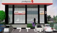 قروض بنك البركة مصر 2021