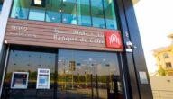 قروض بنك القاهرة وما هي طريقة التقديم على القرض بكل سهولة