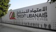 كيفية فتح حساب في بنك الاعتماد اللبناني