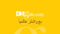 موقع البيع بالجملة Dhgate الصيني