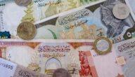 أسباب انخفاض قيمة الليرة السورية وطرق علاجها