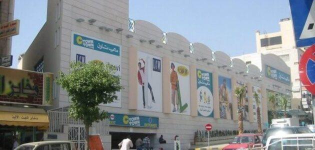 أشهر سوبر ماركت في الأردن وعناوين السوبر ماركت في الأردن