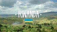 أشهر سوبر ماركت في رواندا وعناوين السوبر ماركت في رواندا