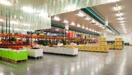 أشهر سوبر ماركت في غرينادا وعناوين السوبر ماركت في غرينادا