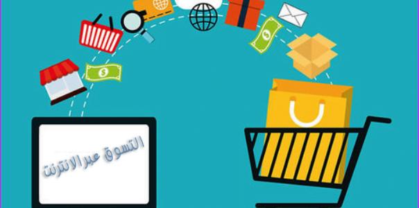 افضل تطبيقات التسوق بتونس وأشهرها