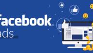الإعلان الممول طريقة إنشاء إعلان ممول على فيسبوك
