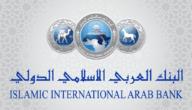 سويفت كود البنك العربي الإسلامي في الأردن swift code