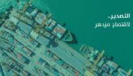 التصدير من السعودية الإجراءات والوثائق المطلوبة