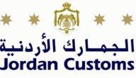 السلع المعفية من الجمارك في الأردن
