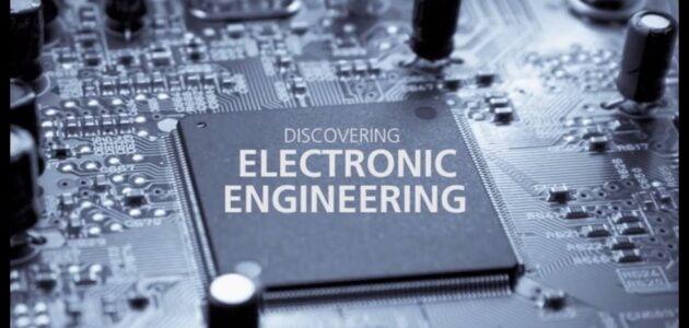 تعريف الهندسة الإلكترونية و ارتباطها بالعمل والتجارة