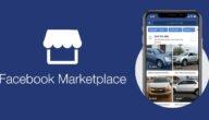 حل مشكلة الشراء والبيع في Marketplace Facebook ماركت بليس